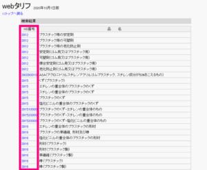 WebタリフHSコード
