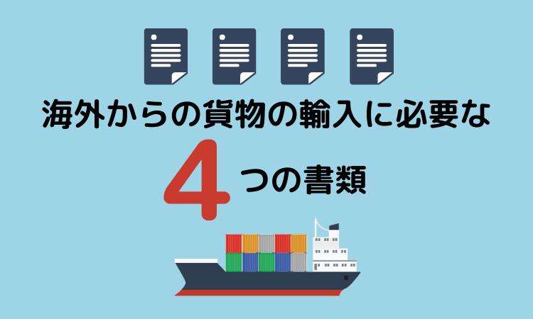 輸入に必要な書類